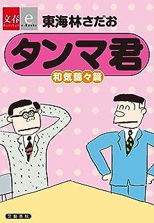 タンマ君 和気藹々篇【文春e-Books】