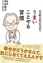 表紙: 心に折り合いをつけて うまいことやる習慣 | 奥田 弘美