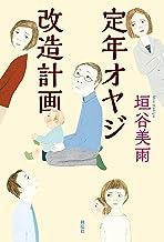 表紙: 定年オヤジ改造計画 | 垣谷美雨