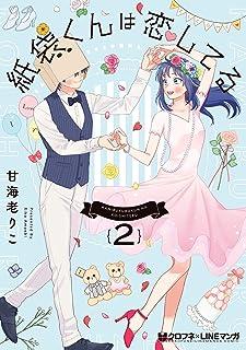紙袋くんは恋してる (2) (クロフネCOMICS クロフネ×LINEマンガシリーズ)