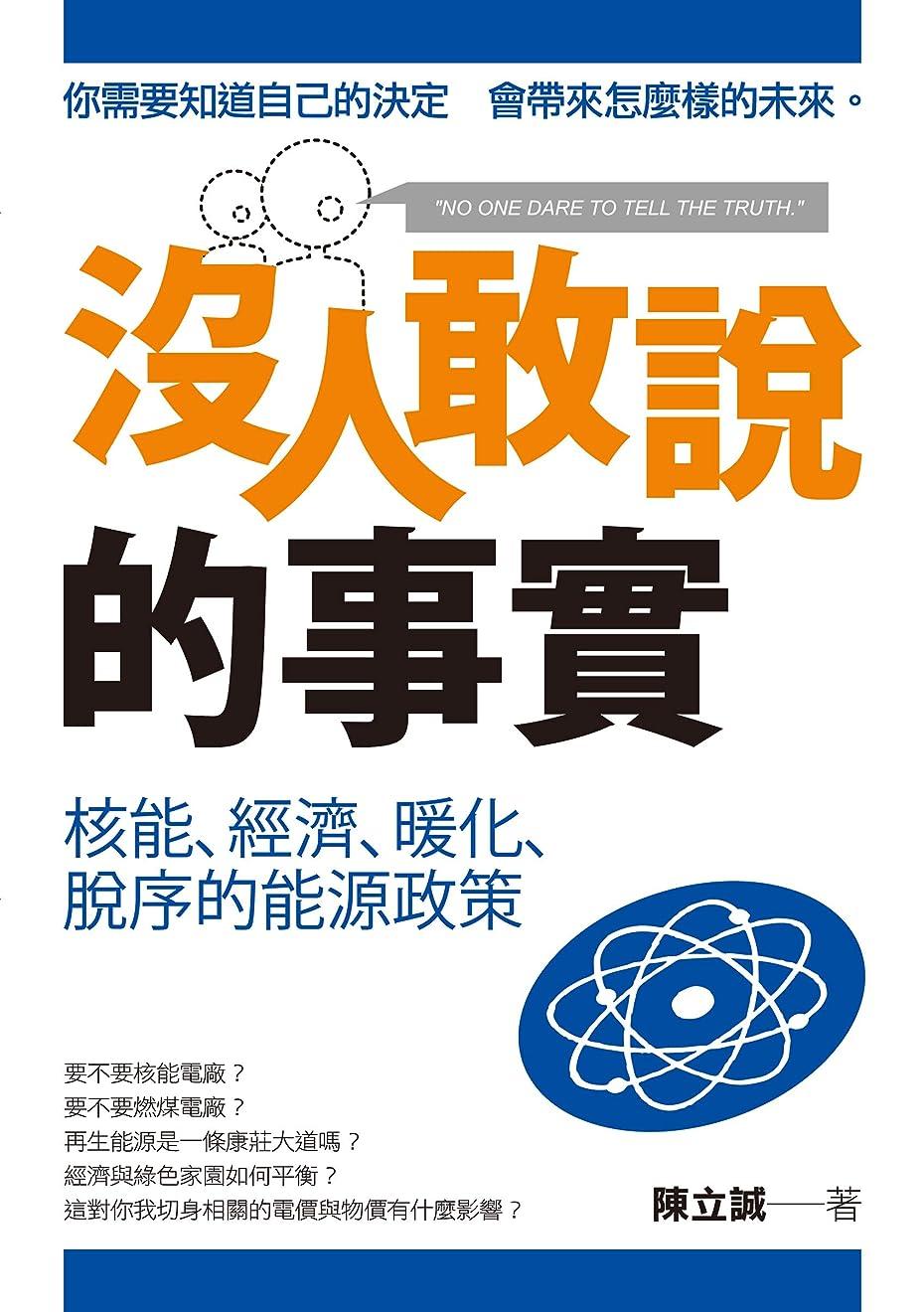 最少バリー覗く沒人敢說的事實—核能、經濟、暖化、脫序的能源政策 (Traditional Chinese Edition)