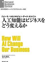表紙: 人工知能はビジネスをどう変えるか DIAMOND ハーバード・ビジネス・レビュー論文   DIAMONDハーバード・ビジネス・レビュー編集部