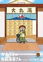 表紙: かわうその自転車屋さん 8巻 (芳文社コミックス)   こやまけいこ
