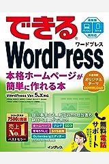 できるWordPress WordPress Ver. 5.x対応 本格ホームページが簡単に作れる本 できるシリーズ Kindle版