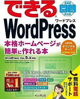 できるWordPress WordPress Ver. 5.x対応 本格ホームページが簡単に作れる本 できるシリーズ