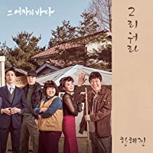 A Sea of Her Own (KBS 2TV Drama) OST Part.6