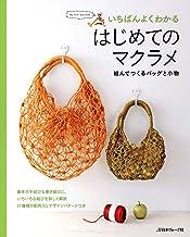 表紙: いちばんよくわかる はじめてのマクラメ   日本ヴォーグ社