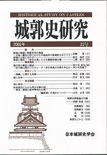 城郭史研究〈22号〉