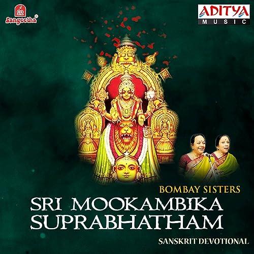 sree mookambika suprabhatham