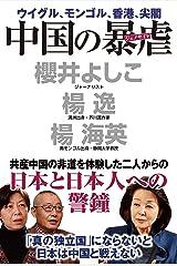 中国の暴虐 Kindle版