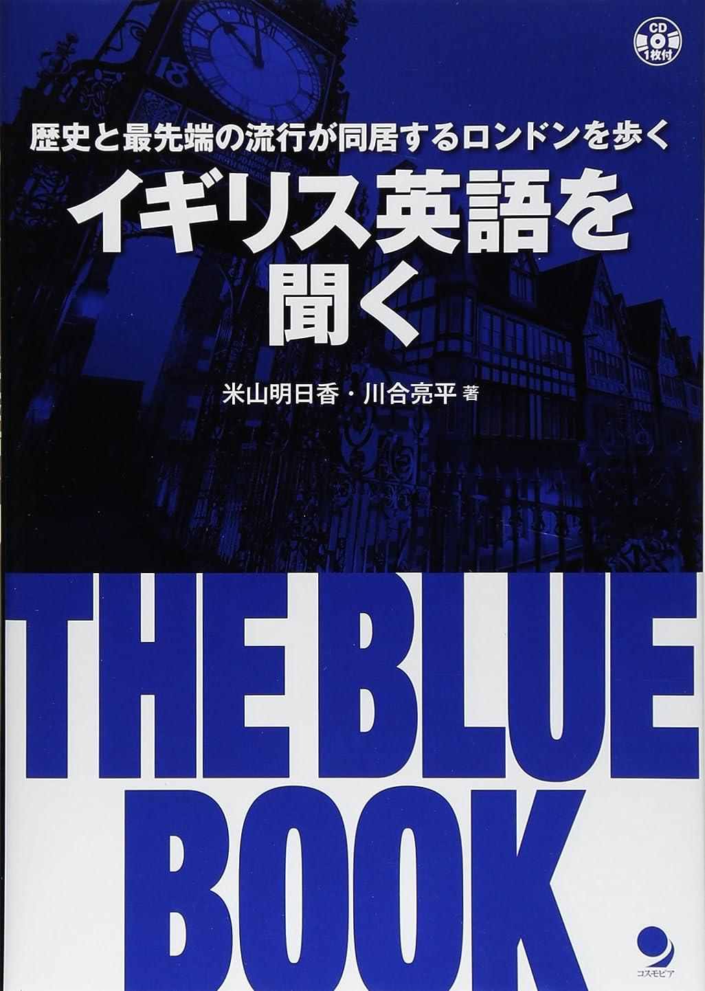 美しい嫌がる葡萄[CD付]イギリス英語を聞く THE BLUE BOOK