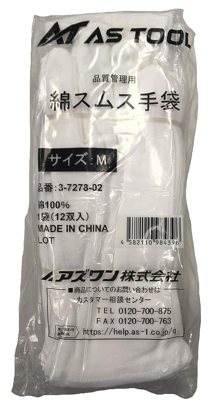 アズワン アズツール綿スムス手袋 (マチ無) M 1袋(12双入) /3-7278-02