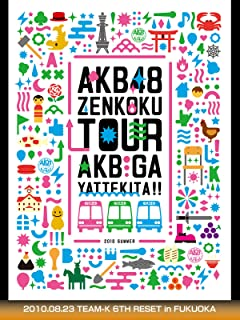 AKB48 全国ツアー AKBがやってきた!! 2010 SUMMER 2010.08.23 TEAM-K 6TH RESET in FUKUOKA