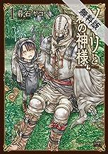 ソマリと森の神様 1巻【期間限定 無料お試し版】 (ゼノンコミックス)