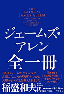 ジェームズ・アレン全一冊