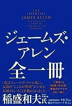 表紙: ジェームズ・アレン全一冊 | 稲田 クリスティーナ 幸子