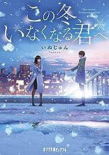 表紙: この冬、いなくなる君へ (ポプラ文庫ピュアフル)   Tamaki