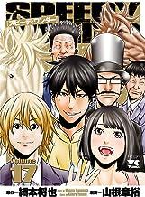 表紙: スピーディワンダー volume17 (ヤングチャンピオン・コミックス) | 綱本将也