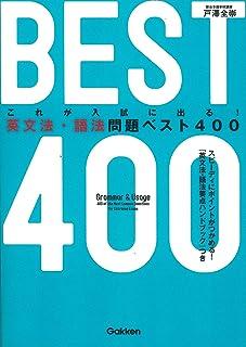 英文法・語法問題ベスト400