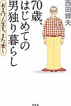 表紙: 70歳、はじめての男独り暮らし おまけ人生も、また楽し (幻冬舎単行本)   西田輝夫