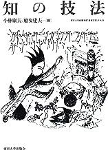 表紙: 知の技法 | 小林康夫