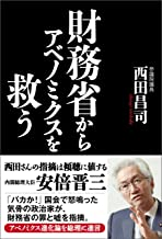 表紙: 財務省からアベノミクスを救う   西田昌司