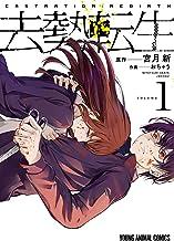 表紙: 去勢転生 1 (ヤングアニマルコミックス) | おちゃう