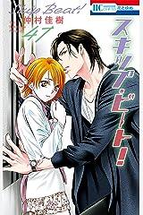 スキップ・ビート! 47 (花とゆめコミックス) Kindle版