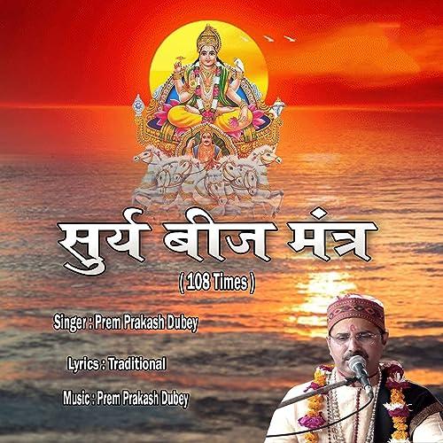 Surya Beej Mantra (108 Times) by Prem Prakash Dubey on