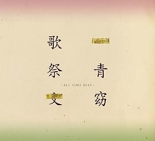 歌祭文 -ALL TIME BEST-(通常盤)