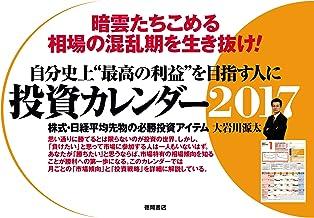 表紙: 投資カレンダー2017 | 大岩川源太