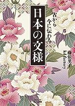 表紙: 古から今に伝わる 日本の文様 (ビジュアルだいわ文庫)   藤依里子