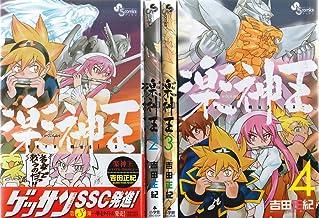 楽神王 コミック 1-4巻セット (ゲッサン少年サンデーコミックス)