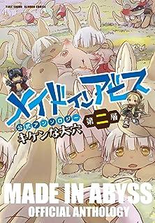 メイドインアビス公式アンソロジー第二層 キケンな大穴 (バンブー・コミックス)