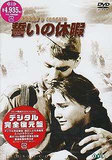 誓いの休暇【デジタル完全復元盤】 [DVD]
