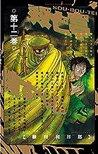 表紙: 双亡亭壊すべし(12) (少年サンデーコミックス) | 藤田和日郎