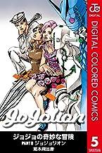 表紙: ジョジョの奇妙な冒険 第8部 カラー版 5 (ジャンプコミックスDIGITAL) | 荒木飛呂彦