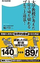 表紙: 大学教授が考えた1年で90を切れるゴルフ上達法! (角川SSC新書) | 城戸 淳二
