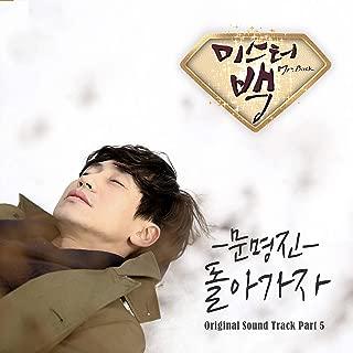 미스터백 Pt. 5 (Original Television Soundtrack)