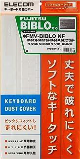 エレコム キーボードカバー 富士通 ノート FMV NF シリーズ 対応 PKB-FMVNF4