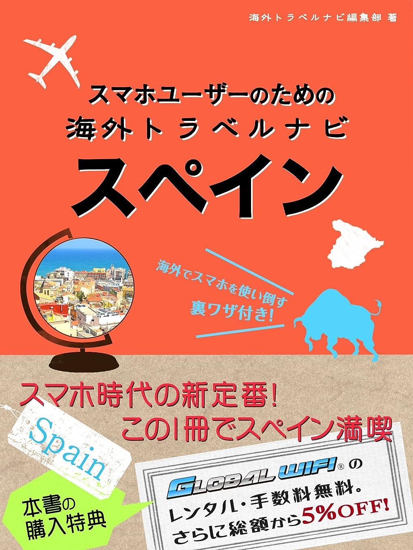 周辺アリスナット【海外でパケ死しないお得なWi-Fiクーポン付き】スマホユーザーのための海外トラベルナビ スペイン