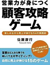表紙: 営業力が身につく顧客攻略ゲーム | 佐藤康行