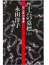 表紙: 十六の墓標(上) | 永田洋子