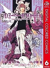 表紙: DEATH NOTE カラー版 6 (ジャンプコミックスDIGITAL) | 大場つぐみ