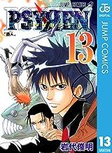 表紙: PSYREN―サイレン― 13 (ジャンプコミックスDIGITAL) | 岩代俊明