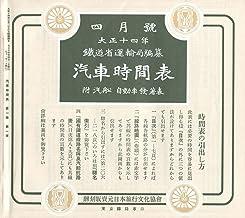 表紙: 時刻表復刻版 1925年04月号   JTBパブリッシング
