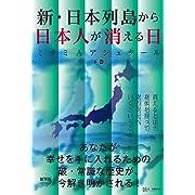 新・日本列島から日本人が消える日(下巻), 新しいタブで開く