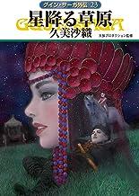 表紙: 星降る草原 グイン・サーガ外伝 (ハヤカワ文庫JA) | 天狼プロダクション