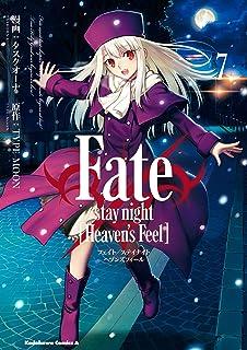 Fate/stay night [Heaven's Feel](7) (角川コミックス・エース)