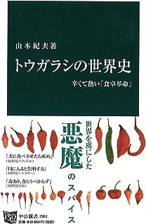 トウガラシの世界史 - 辛くて熱い「食卓革命」 (中公新書)